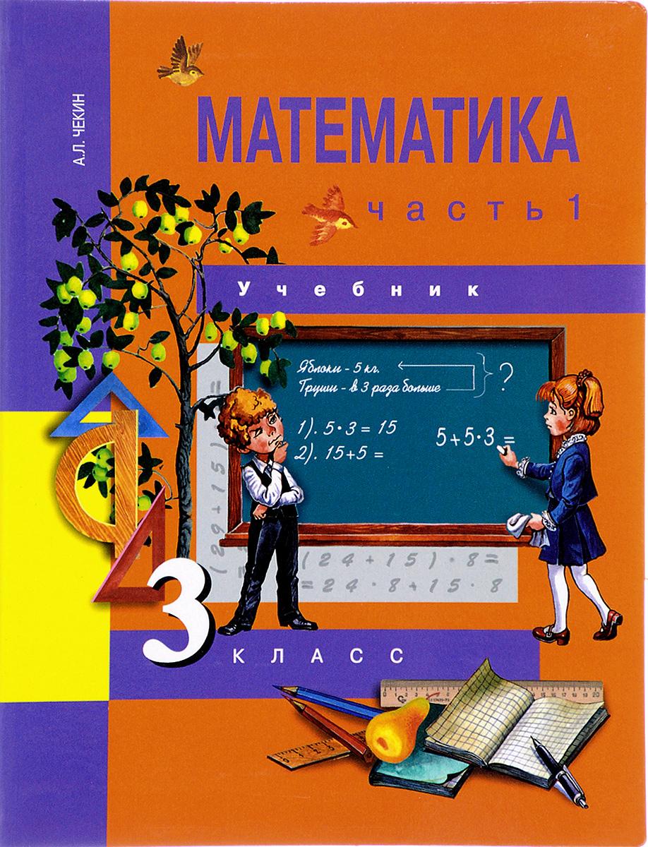 решебник 3 класса по математике а.л.чекин учебник