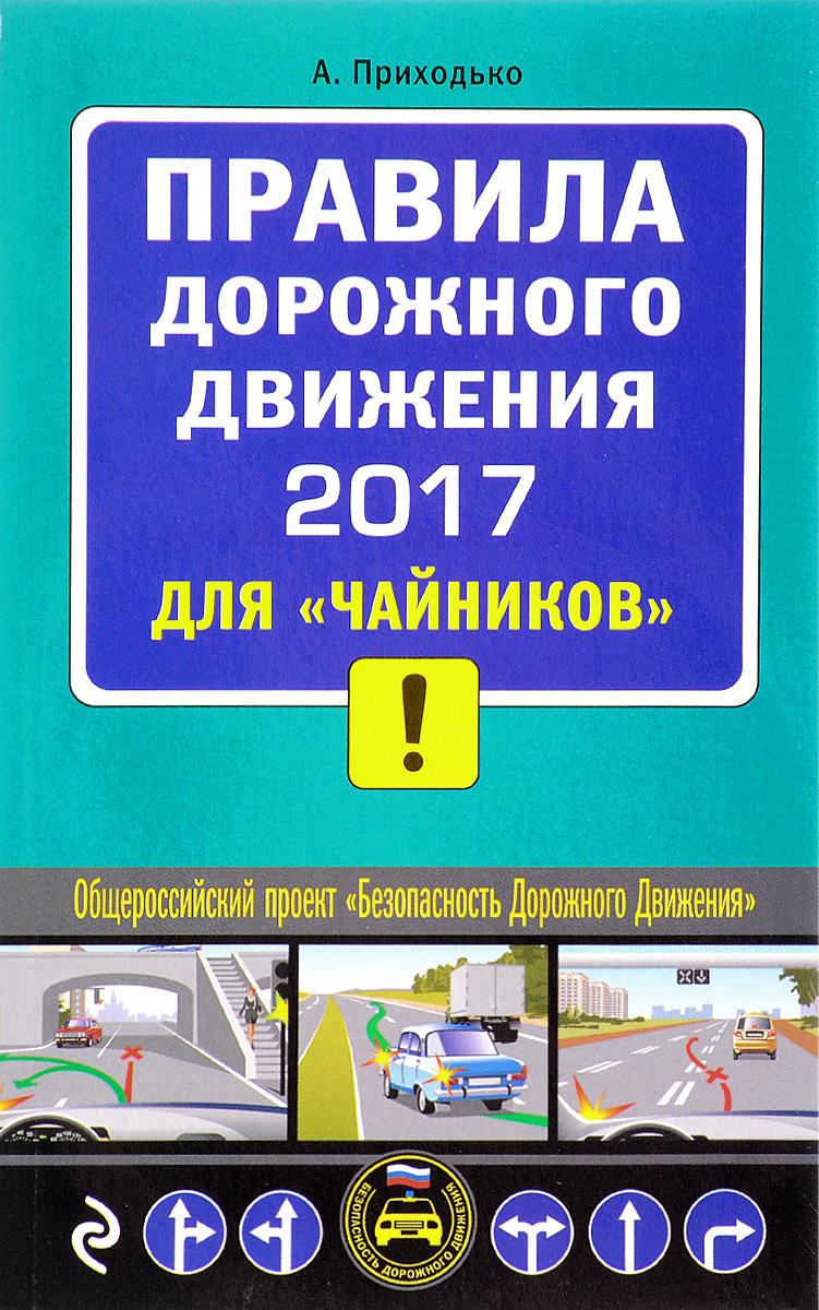 А. Приходько ПДД 2017 для чайников