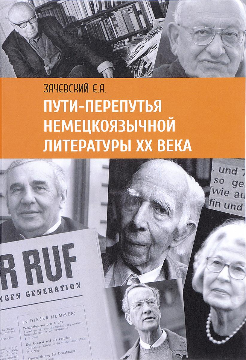 Е. А. Заческий Пути-перепутья немецкоязычной литературы XX ека