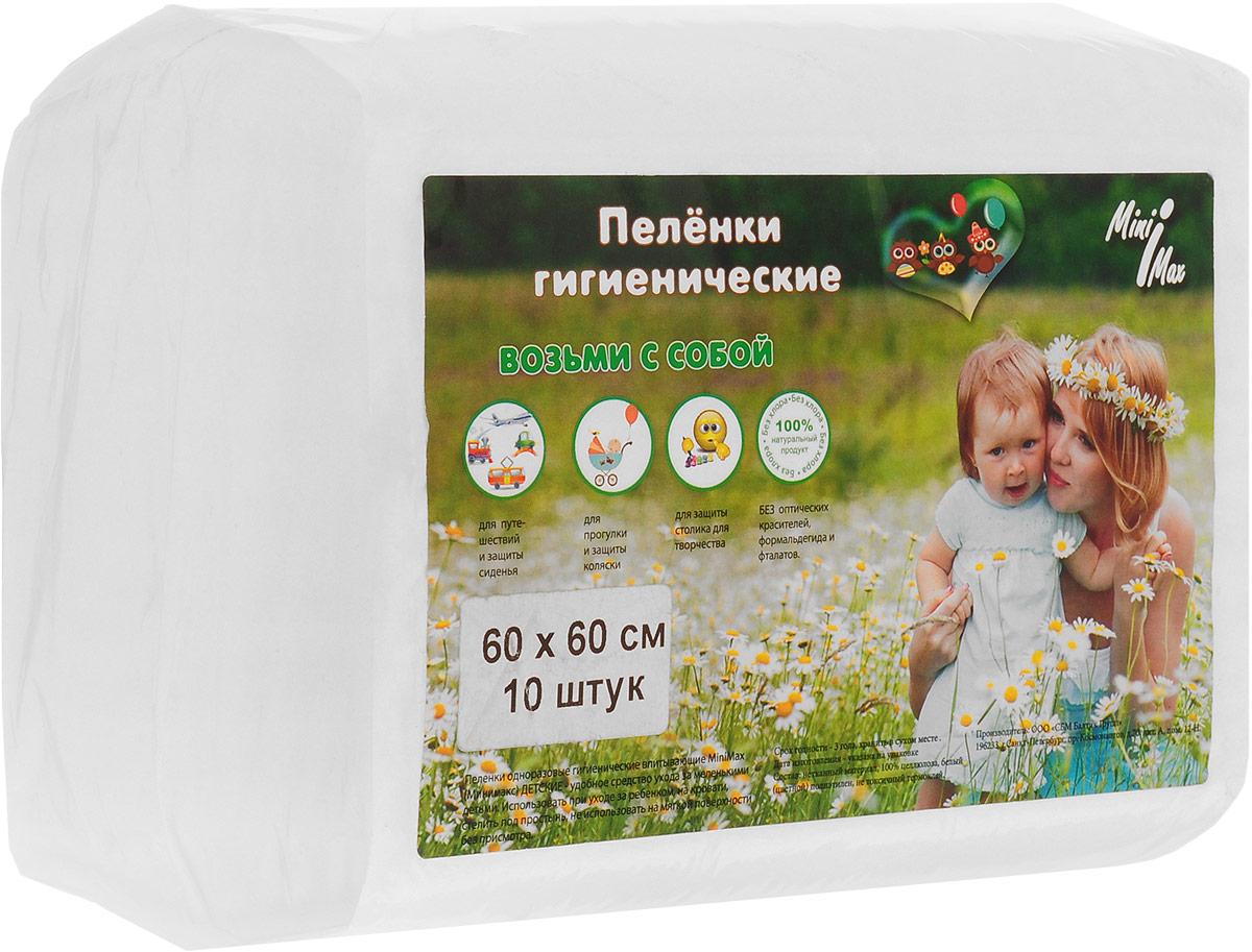 MiniMax Детские гигиенические пеленки 60 см x 60 см 10 шт одноразовые пеленки minimax пеленки гигиенические 60х90 30 шт