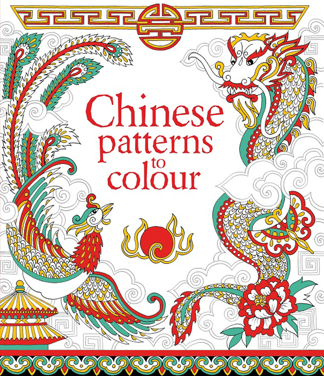 Chinese Patterns to Colour patterns to colour