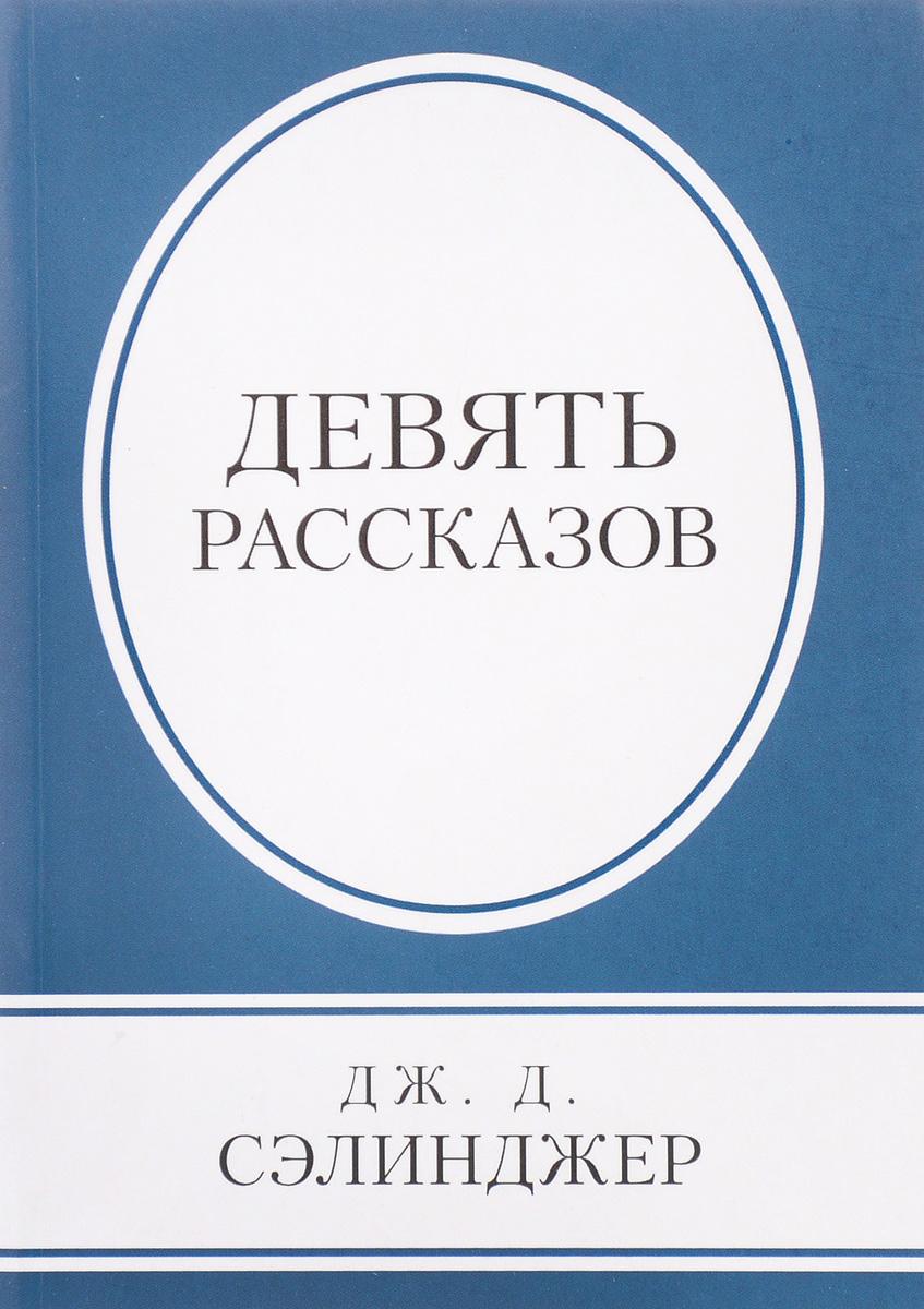 Дж. Д. Сэлинджер Девять рассказов рубина д рубина 17 рассказов
