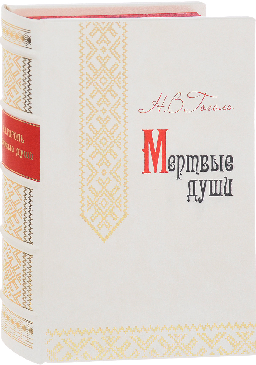 Н. В. Гоголь Мертвые души (эксклюзивное подарочное издание) крым живопись и графика эксклюзивное подарочное издание