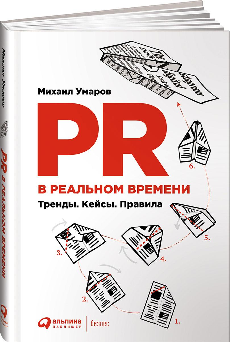 Михаил Умаров. PR в реальном времени. Тренды. Кейсы. Правила