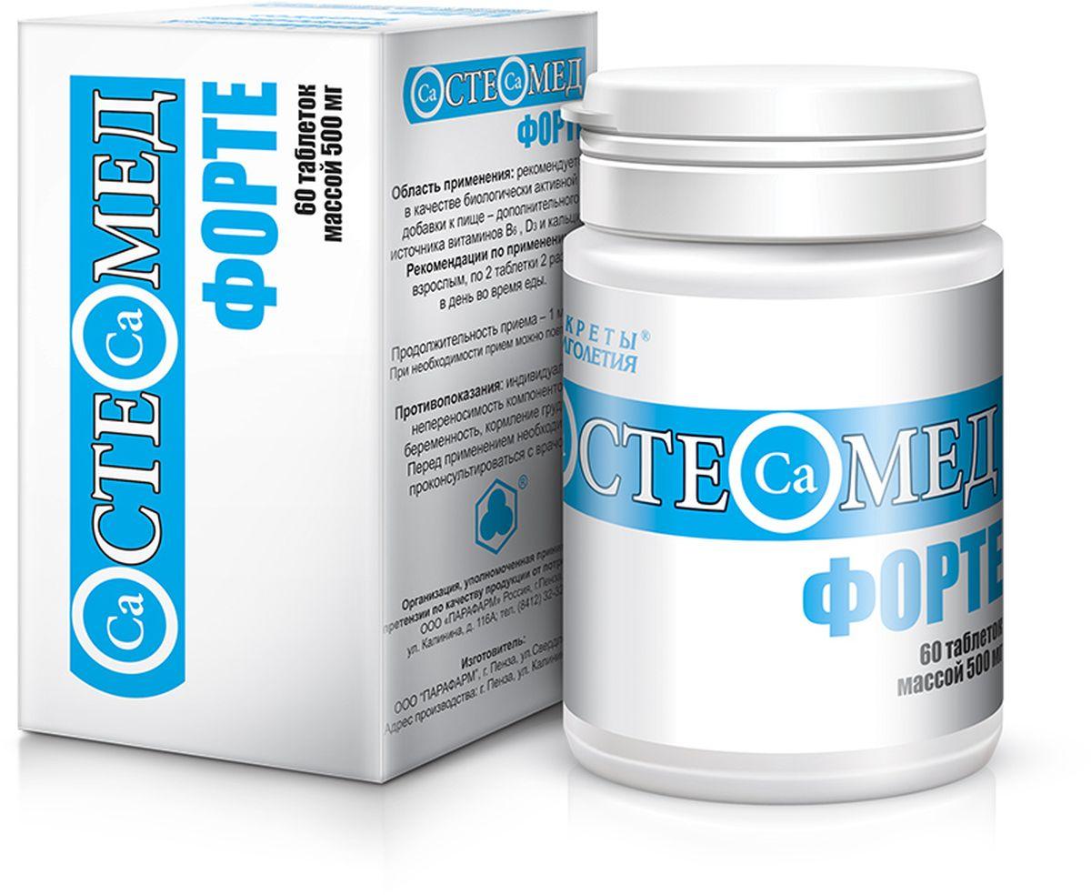 Остеомед Форте, 0,5 г, №60ОФ_0916Облегчает состояния, связанные с остеопорозом, проблема которого всем известна: при этом заболевании наблюдается истончение костных структур, связанное с уменьшением содержания кальция. Состав В 4 таблетках содержится: витамин D3 15,0 мкг, витамин В6 1,8-2,2 мг, кальций 160 мг, вспомогательные вещества: гипромеллоза, стеарат кальция, лактоза моногидрат, твин 80. Показания: дополнительный источник витаминов В6, Д3 и кальция. Противопоказания: беременность, кормление грудью, индивидуальная непереносимость компонентов. БАД, не является лекарственным средством. Перед применением рекомендуется проконсультироваться с врачом.Товар сертифицирован.