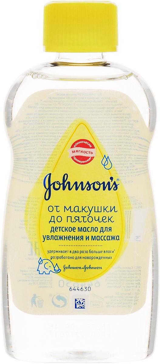 Johnsons Baby Масло детское От макушки до пяточек 200 мл68632/22679Детское масло Johnsons Baby От макушки до пяточек - это 100% минеральное масло высокой степени очистки. Оно является прекрасным увлажняющим средством, идеально подойдёт для детского массажа, а также может применяться для очищения ушек, носика и кожных складочек новорождённого (масло не рекомендуется наносить под подгузник). Масло может использоваться и для смягчения так называемых молочных корочек на голове у новорождённых. Его наносят на кожу головы примерно за час до купания, масло размягчает корочки, которые затем смывают во время купания с помощью шампуня. Компактные размеры бутылочки позволяют брать ее с собой в дорогу.