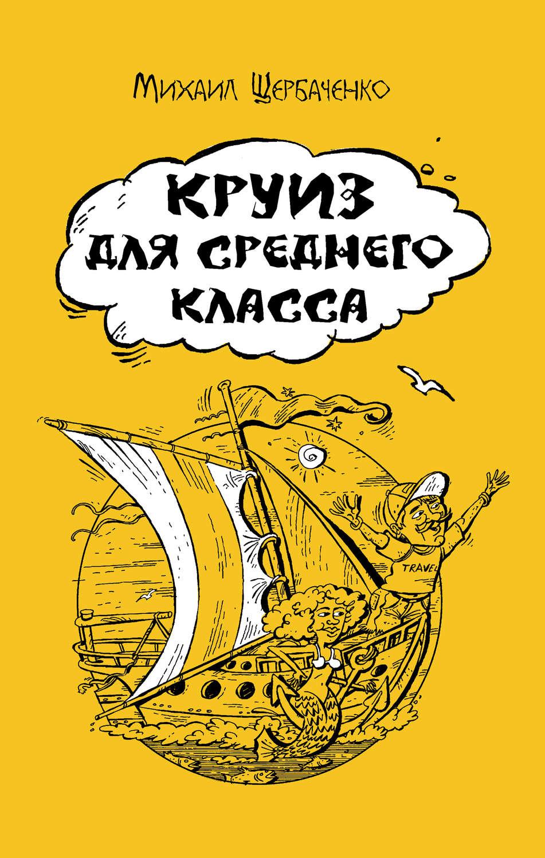 М. Л. Щербаченко Круиз для среднего класса