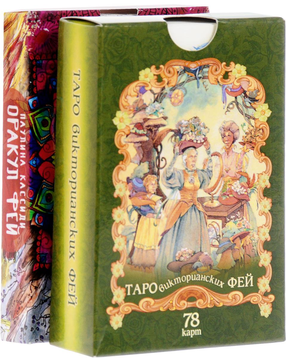 Оракул фей. Таро викторианских фей (комплект из 2 колод карт). Паулина Кассиди