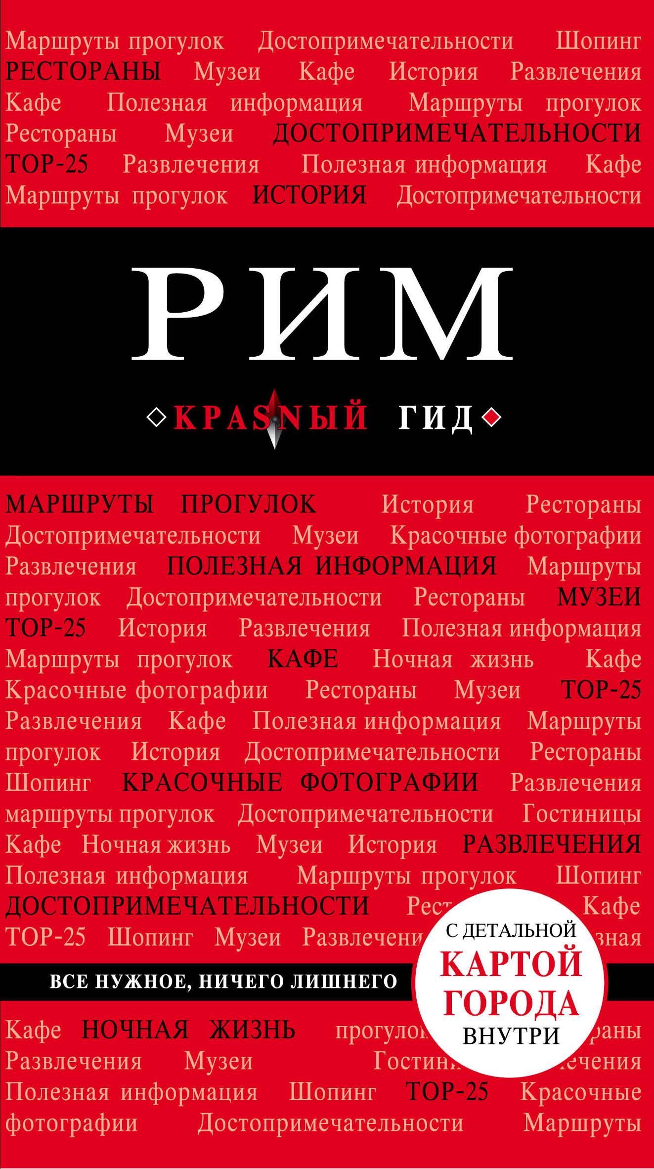 Чумичева Ольга Валерьевна Рим ольга чумичева рим путеводитель