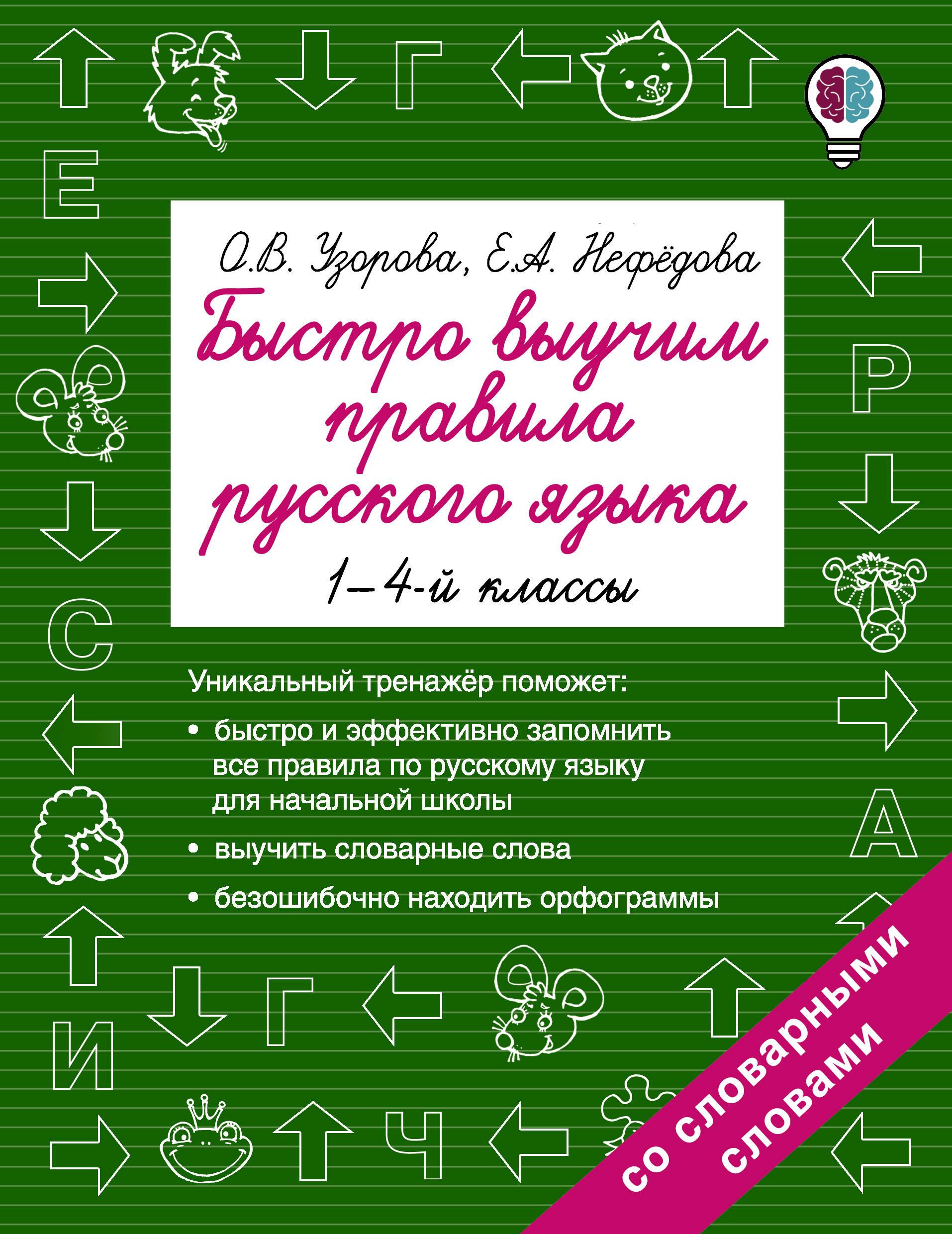 О. В. Узорова, Е. А. Нефедова Быстро выучим правила русского языка. 1-4 классы о в узорова самый быстрый способ выучить правила английского языка 2 4 классы