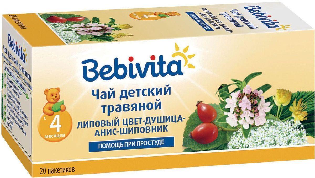 Bebivita Липовый цвет душица анис шиповник чай травяной, с 4 месяцев, 20 г9007253102667Чай детский Bebivita травяной липовый цвет-душица-анис-шиповник может быть использован в питании детей с 4 месяцев. Шиповник, входящий в состав чая, обладает иммуностимулирующим и общеукрепляющим действием. Душица и анис благоприятно действует на ЖКТ. Липовый цвет успокаивает. Этот чай помогает при простуде и незаменим во время холодов.