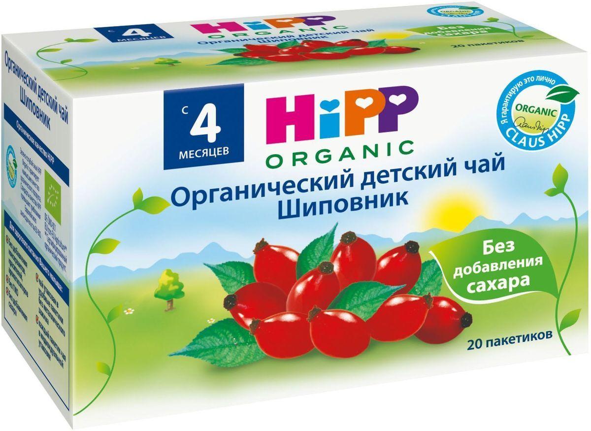 Hipp Шиповник чай органический пакетированный, с 4 месяцев, 40 г9062300126461Чай детский Hipp органический шиповник - вкусный, хорошо утоляющий жажду чай для детей. Он приготовлен из натурального сырья и обладает приятным вкусом и ароматом. Плоды шиповника богаты каротиноидами, витаминами С и Е, железом, калием, марганцем, фосфором и магнием, благодаря чему укрепляют иммунитет и обладают общетонизирующим действием. Чай производится из высококачественного сырья и является мягким, хорошо утоляющим жажду напитком, предназначен для детей раннего возраста, начиная с 4-го месяца жизни. Знак Био на этикетке этой продукции означает, что все продукты произведены из сырья органического земледелия и животноводства. Чай упакован в удобные индивидуальные пакетики без металлического зажима.