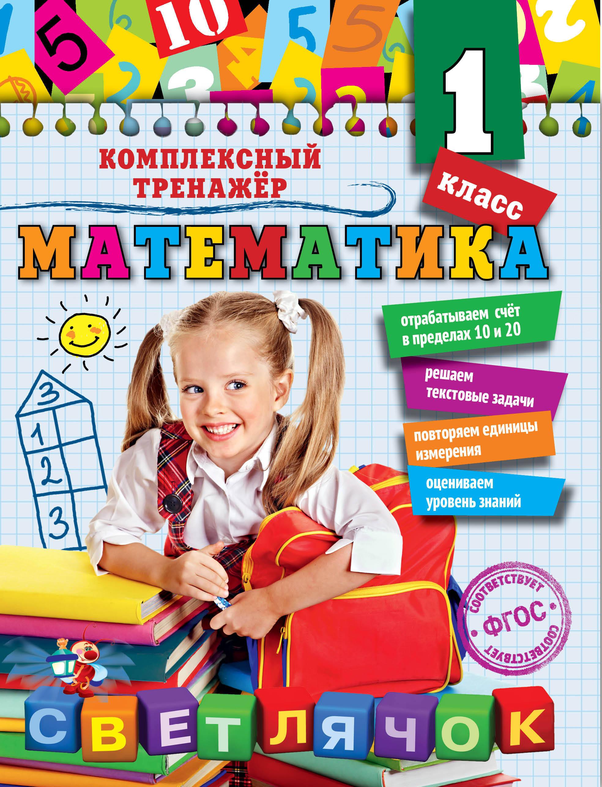 А. М. Горохова Математика. 1-й класс