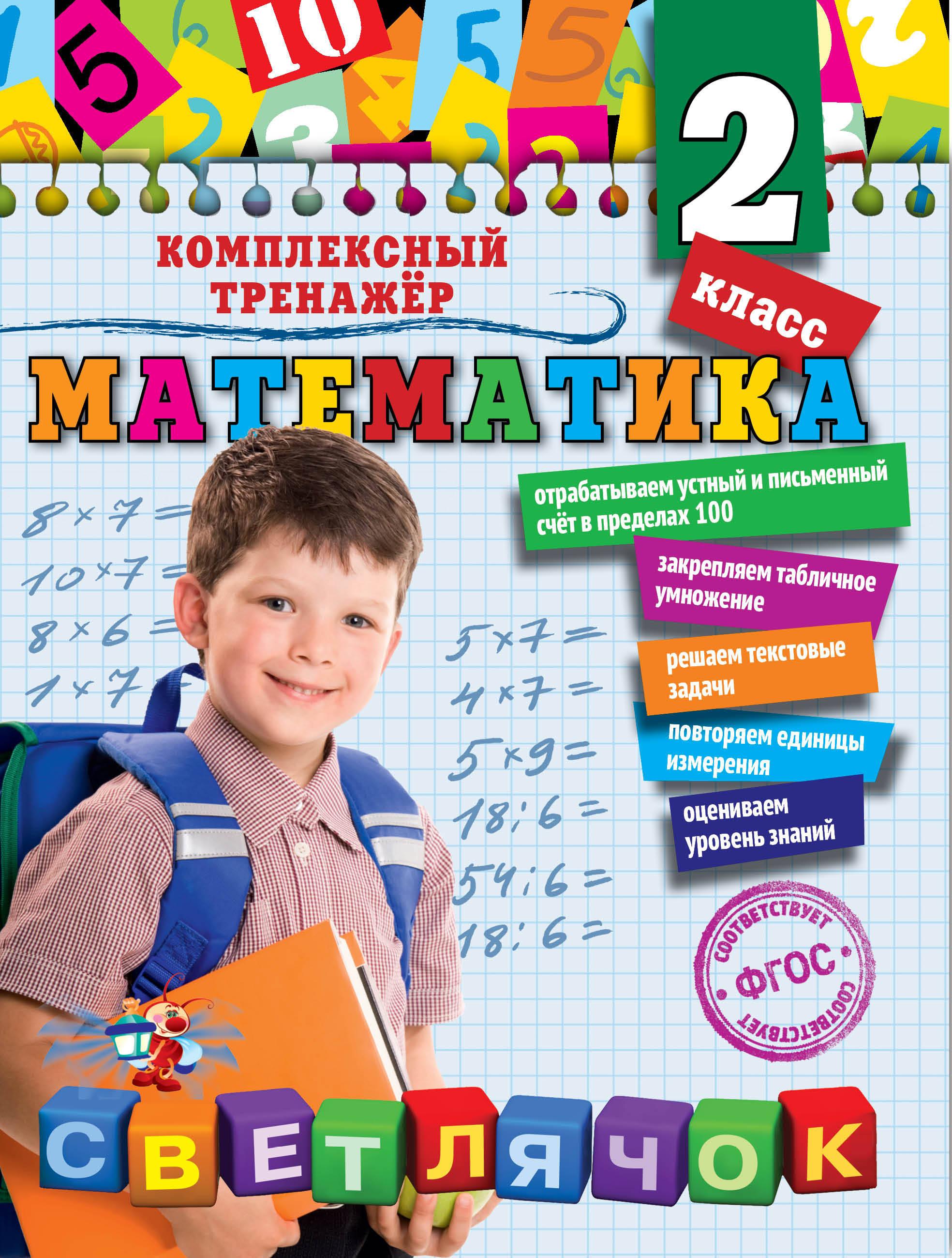 А. М. Горохова Математика. 2-й класс математика для малышей я считаю до 100