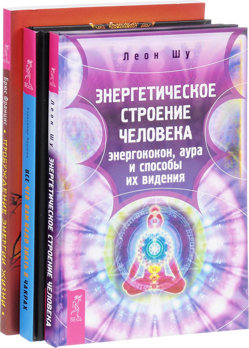 Все, что вам надо знать о чакрах. Пробуждение энергии жизни. Энергетическое строение человека (комплект из 3 книг)