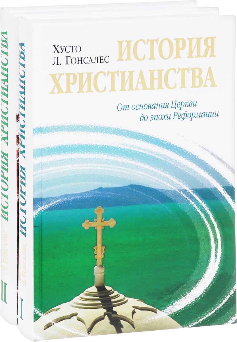 История христианства. В 2 томах (комплект из 2 книг). Хусто Л. Гонсалес