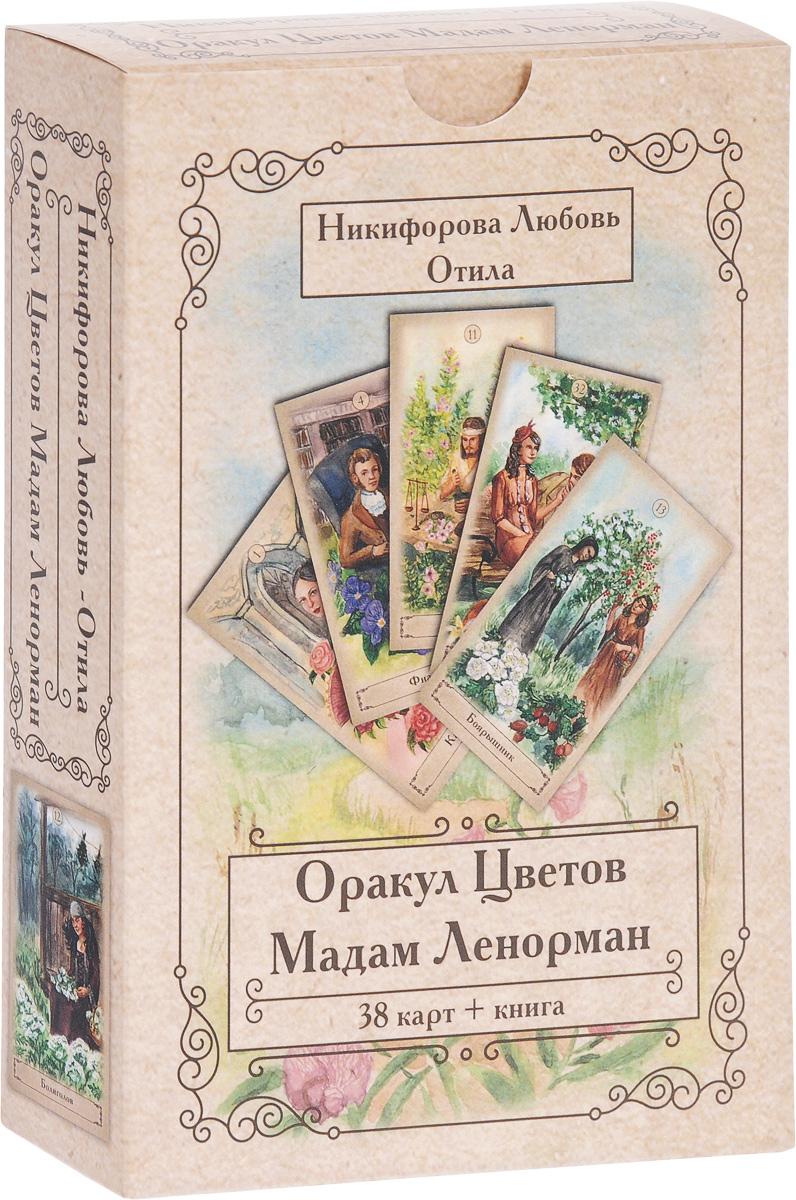 Оракул Цветов Мадам Ленорман (+ колода из 38 карт). Никифорова Любовь Отила