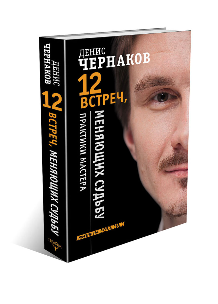 12 встреч, меняющих судьбу. Практики Мастера
