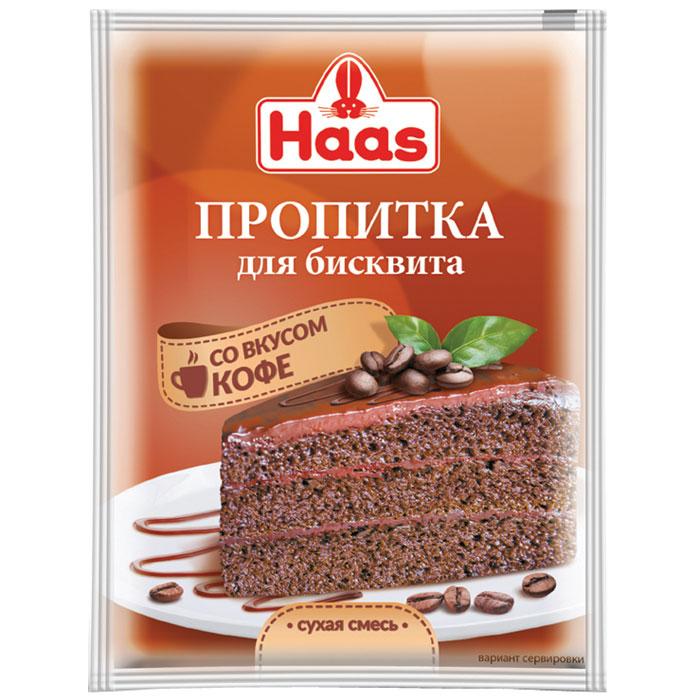 Haas пропитка для бисквита со вкусом кофе, 80 г мусс haas шоколадный 65 г