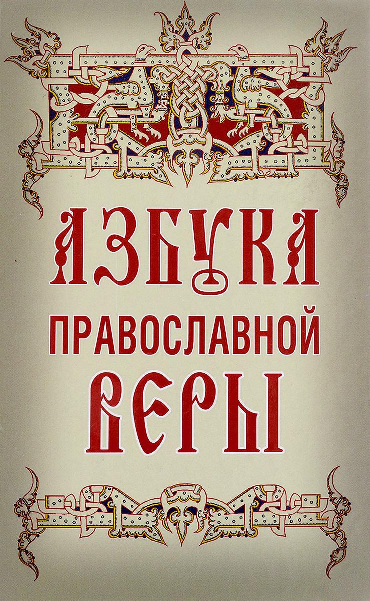 Азбука православной веры comete comete uglm 121