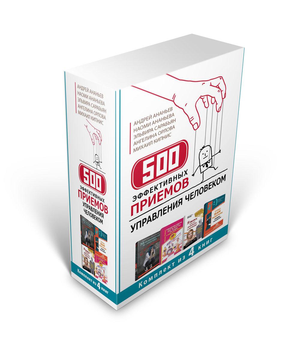 500 эффективных приемовуправления человеком (комплект из 4 книг)