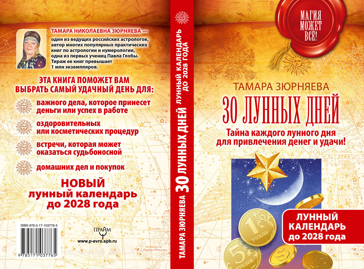 30 лунных дней. Тайна каждого лунного дня для привлечения денег и удачи! Лунный календарь до 2028 года.