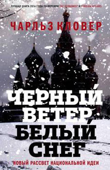 Чарльз Кловер Черный ветер, белый снег. Новый рассвет национальной идеи