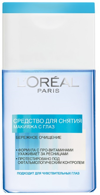 L'Oreal Paris Средство для снятия макияжа с глаз, подходит для чувствительных глаз, 125 мл средство для снятия макияжа для чувствительных глаз 125 мл l oreal paris
