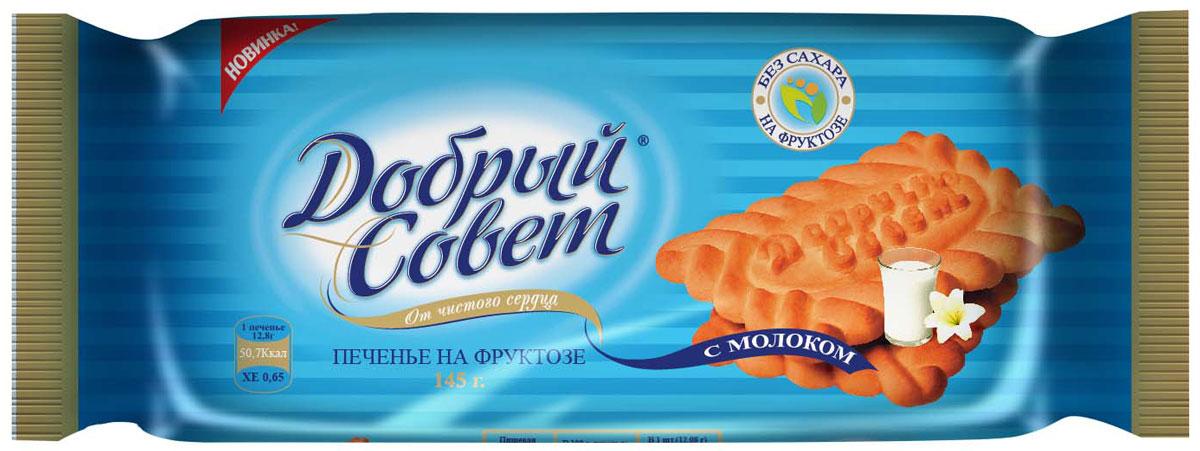 Добрый совет печенье на фруктозе с молоком, 145 гВО14273Печенье без сахара на фруктозе.