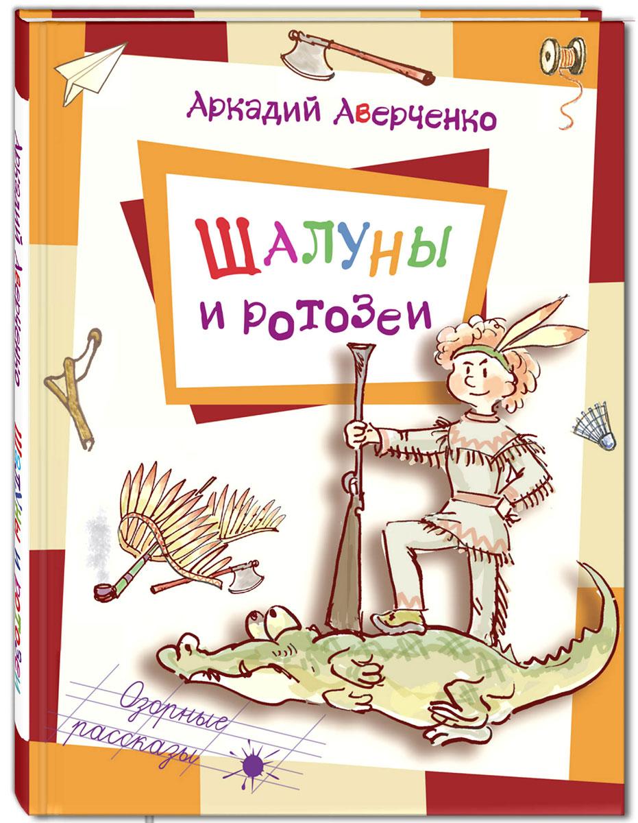 Аркадий Аверченко Шалуны и ротозеи ISBN: 978-5-91921-051-1 шалуны и ротозеи