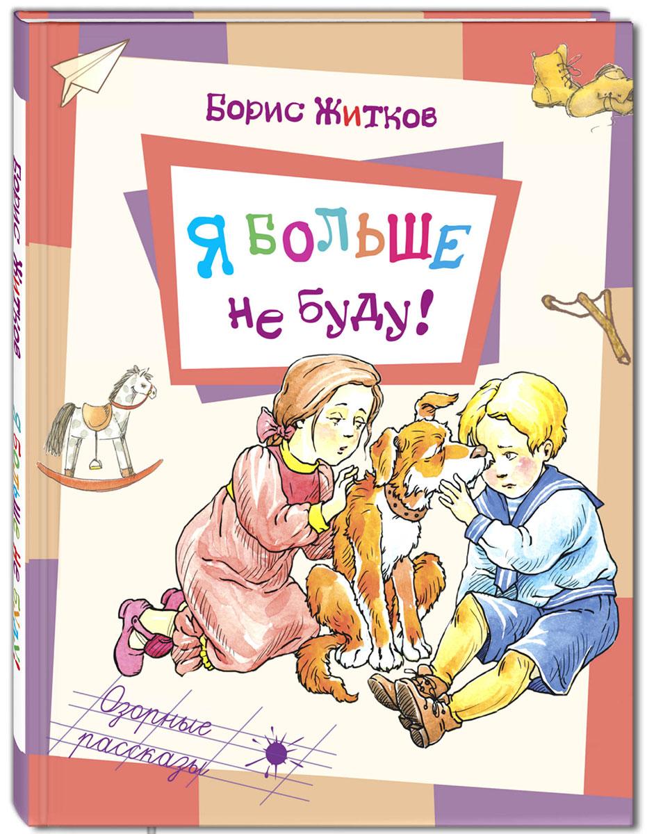 Борис Житков Я больше не буду! борис житков борис житков рассказы о животных