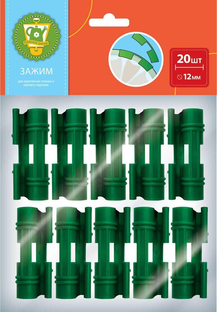 Зажим для крепления пленки к каркасу парника Garden Show, цвет: зеленый, диаметр 12 мм, 20 шт466015Зажимы Garden Show выполнены из пластика. Позволяют надежно закрепить пленку на каркасе парника. В комплекте 20 зажимов.Уважаемые клиенты! Обращаем ваше внимание на ассортимент товара. Поставка осуществляется в зависимости от наличия на складе.