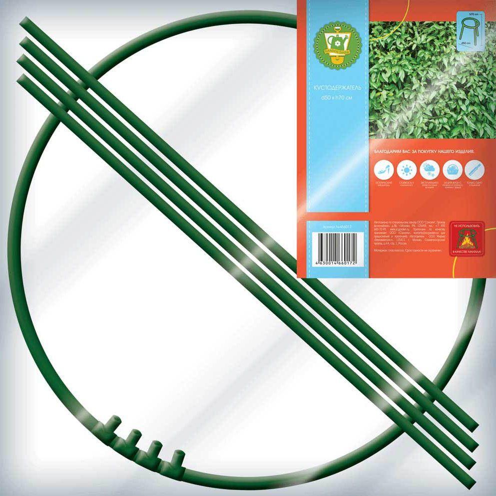Кустодержатель Garden Show, цвет: зеленый, диаметр 50 см, высота 70 см466019Кустодержатель Garden Show выполнен из прочного пластика. Такая опора используется для поддержки кустов на приусадебных участках. Также незаменима при создании сложных декоративных конструкций на балконах и террасах. Легко и без усилий устанавливается в грунт и надежно закрепляется. Изделие можно использовать круглый год, оно не выгорает на солнце, не деформируется от мороза и сохраняет неизменный внешний вид даже после долгой эксплуатации. В комплект входит одно кольцо и три ножки. Диаметр: 50 смВысота: 70 см.