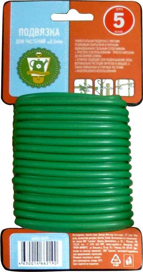 Подвязка для растений Garden Show, 5 мм х 5 м466218Универсальная подвязка Garden Show с мягким резиновым покрытием и прочным стальным сердечником. Проста в использовании: просто нарезать до желаемой длины. Отлично подходит для подвязывания лозы, вертикально растущих овощей и фруктов, а также комнатных и уличных растений. Многоразового использования. Изделие отличается гибкостью, эластичностью, долговечностью и легкостью в использовании. Подвязка к опоре защищает растения от гниения на влажной земле, порывов ветра, повреждения стеблей под весом спеющих плодов. Подвязка дает дополнительную опору хрупким побегам и придает компактную форму раскидистым кустам. Подвязка толщиной 5 мм отлично подойдет для садовых саженцев. Толщина: 5 мм. Длина: 5 м.