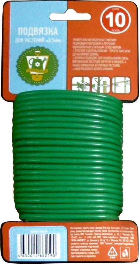 Подвязка для растений Garden Show, 3,5 мм х 10 м466219Универсальная подвязка Garden Show с мягким резиновым покрытием и прочным стальным сердечником. Проста в использовании: просто нарезать до желаемой длины. Отлично подходит для подвязывания лозы, вертикально растущих овощей и фруктов, а также комнатных и уличных растений. Многоразового использования. Изделие отличается гибкостью, эластичностью, долговечностью и легкостью в использовании. Подвязка к опоре защищает растения от гниения на влажной земле, порывов ветра, повреждения стеблей под весом спеющих плодов. Подвязка дает дополнительную опору хрупким побегам и придает компактную форму раскидистым кустам. Подвязка толщиной 3,5 мм отлично подойдет для огородных культур. Толщина: 3,5 мм. Длина: 10 м.