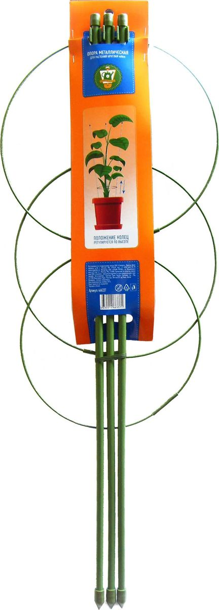 Опора для растений Garden Show, круглая (3 кольца), высота 60 см466337Опора для растений с 3 кольцами Garden Show выполнена из металла и защищена пластиковой оплеткой, которая предотвращает появление коррозии. Такая опора используется для поддержки садовых и комнатных растений. Также незаменима при создании сложных декоративных конструкций на балконах, террасах и дачных участках. Легко и без усилий устанавливается в грунт и надежно закрепляется. Изделие можно использовать круглый год, оно не выгорает на солнце, не деформируется от мороза и сохраняет неизменный внешний вид даже после долгой эксплуатации.