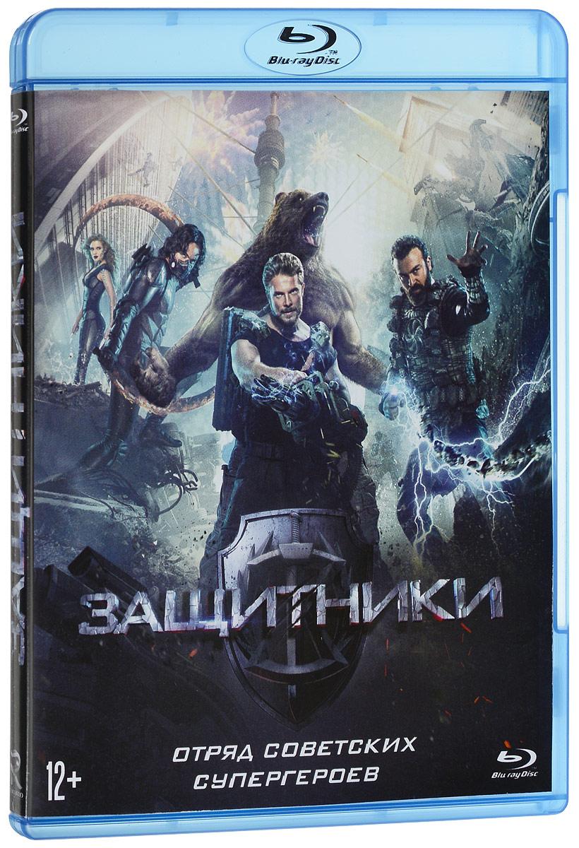 Защитники (Blu-ray) чемеринская юлия круглая методика как сохранить драйв в тяжелые времена