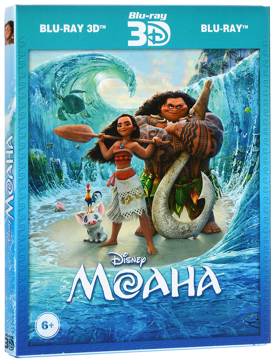 Моана 3D (2 Blu-ray) моана blu ray 3d 2d