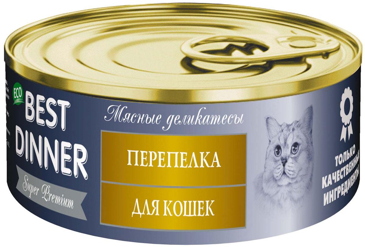 Консервы для кошек Best Dinner Мясные деликатесы, с перепелкой, 100 г74061Мясные консервы Best Dinner - это идеально сбалансированный, полноценный источник питания, ингредиенты которого оптимально подобраны исходя из нужд вашего любимца. Корм изготовлен из натуральных компонентов без красителей, консервантов и ароматизаторов.. Cостав: мясо перепелиное, субпродукты мясные, желирующая добавка, растительное масло, соль, вода.В 100 г содержится: сырой протеин, не менее 8,5 г; сырой жир, не более 8,0 г; сырая зола, не более 2,0 г; поваренная соль 0,4–0,6 г; влага, не более 82 %. Витамины: А, В1, В2, В6, D3, Е, бета-каротин, инулин.Минеральные вещества в 100 г продукта: общий фосфор, не более 0,5 г; кальций, не более 0,6 г.Энергетическая ценность 100 г продукта: 106,0 ккал.Условия хранения: при температуре от 0 до 25 °C и относительной влажности воздуха не более 75 %.Рекомендуется употреблять при комнатной температуре.После вскрытия потребительской упаковки продукт хранить в холодильнике не более 2 суток.Суточная норма: 30–50 г на 1 кг веса животного. Товар сертифицирован.Чем кормить пожилых кошек: советы ветеринара. Статья OZON Гид