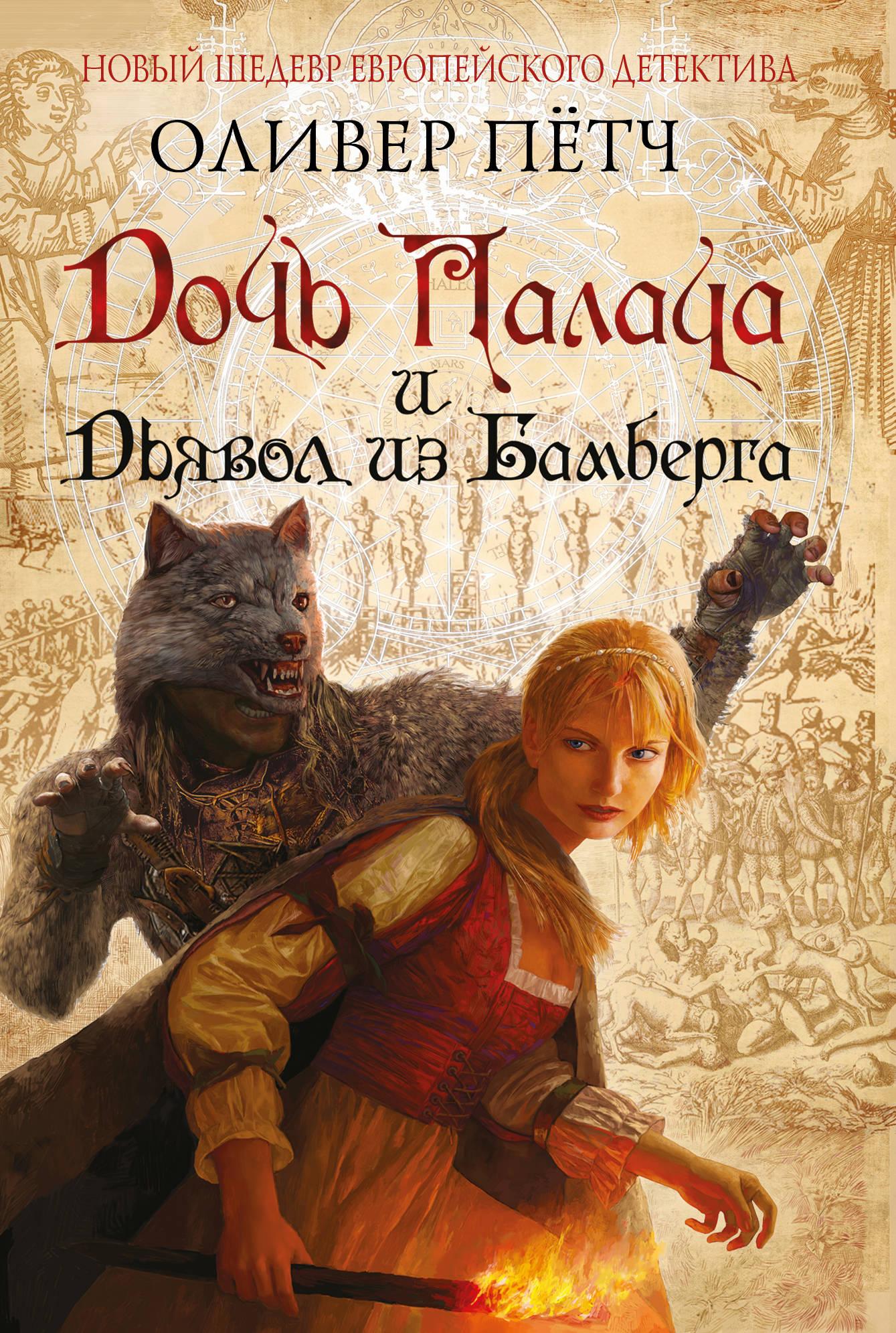 Дочь палача и дьявол из Бамберга