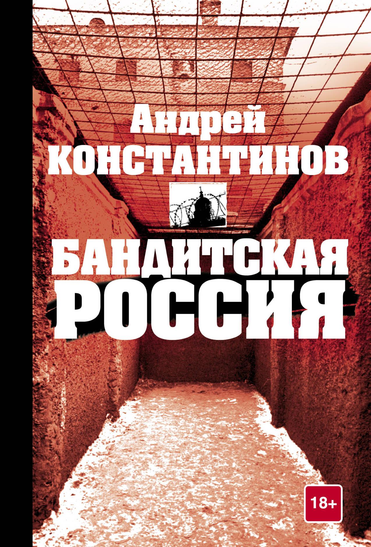 Андрей Константинов Бандитская Россия ISBN: 978-5-17-103288-3 колычев в бандитская голгофа