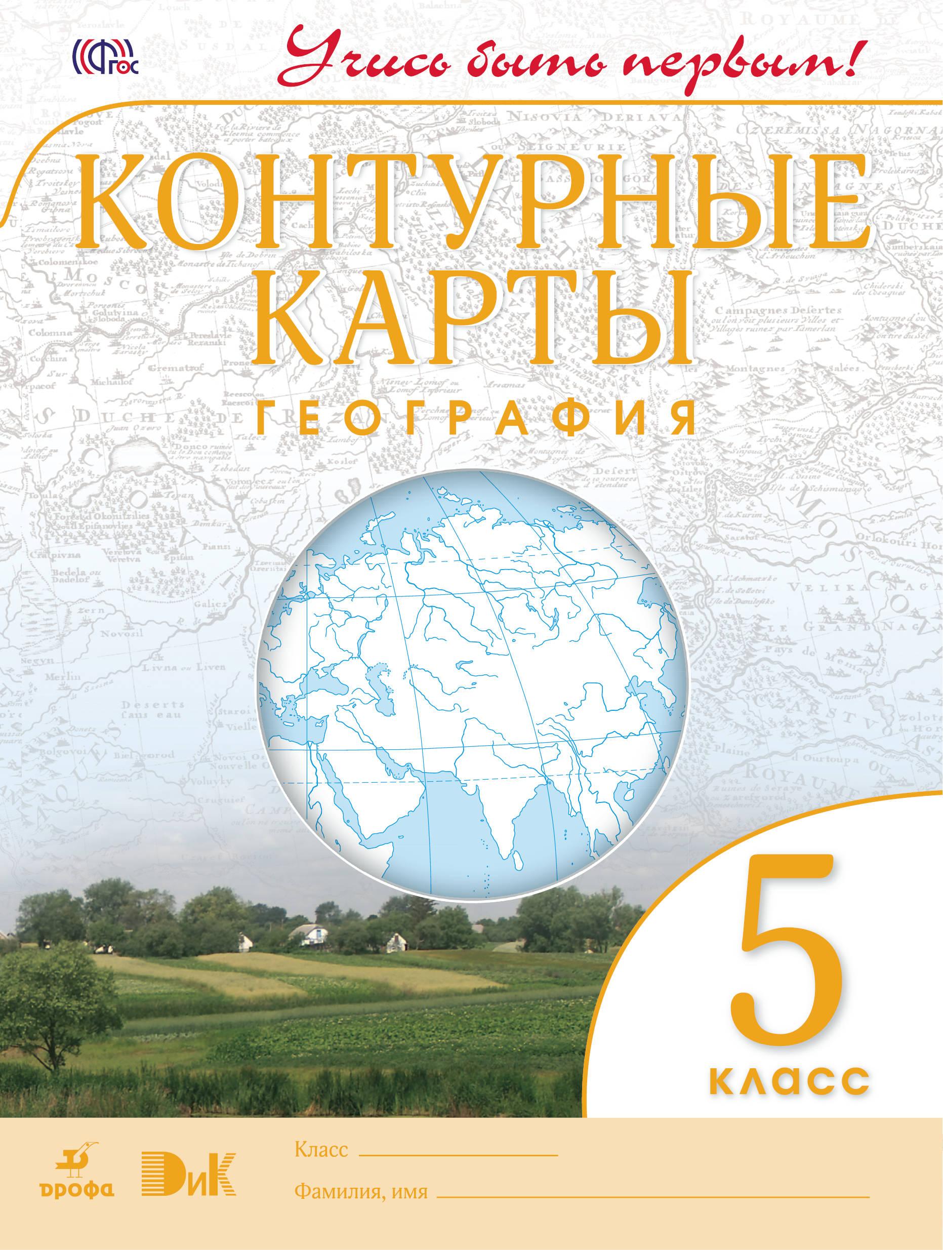 А. В. Румянцев География. 5 класс. Контурные карты контурные карты по географии 7 класс дрофа