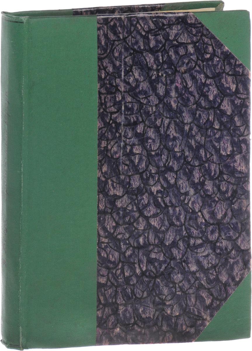 Прокаженный король13100Прижизненное издание.Житомир, 1925 год. Издательство Космос.Издание с портретом автора.Владельческий переплет. Сохранена оригинальная обложка.Сохранность хорошая.Вниманию читателей предлагается авантюрно-приключенческий роман Пьера Бенуа Прокаженный король.Пьер Бенуа - мастер традиционного прямолинейного повествования, остросюжетного приключенческого рассказа со множеством хитросплетений, исторических и географических подробностей, помогающих читателю ощутить прелесть далекого и близкого прошлого.Герои Бенуа - сентиментальные идеалисты и романтики, а героини - исполненные страстей жестокие властительницы человеческих дум и сердец.