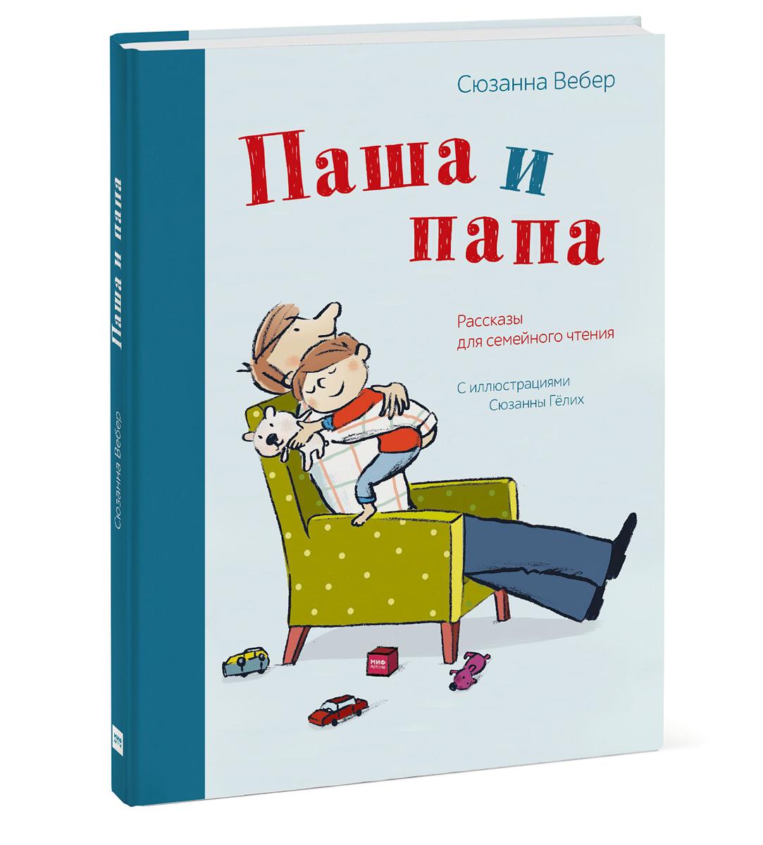 9785001170303 - Сюзанна Вебер: Паша и папа. Рассказы для семейного чтения - Книга