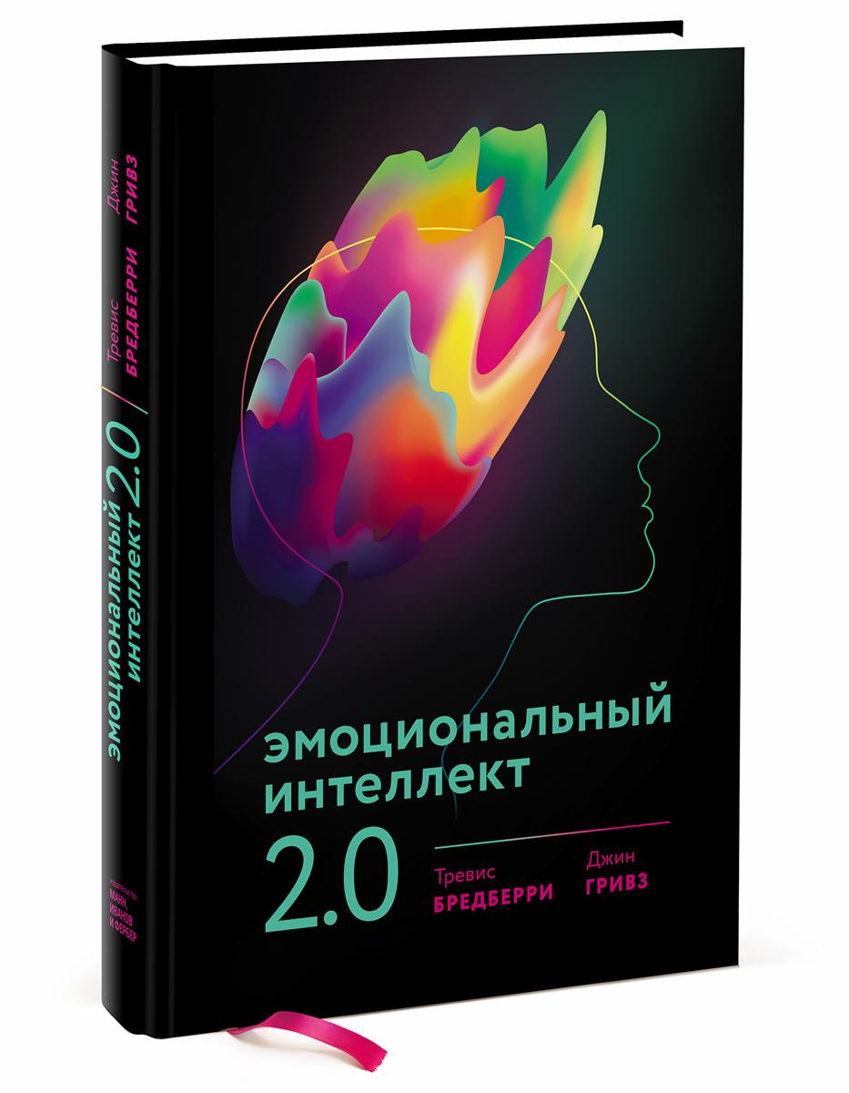 Тревис Бредберри, Джин Гривз Эмоциональный интеллект 2.0