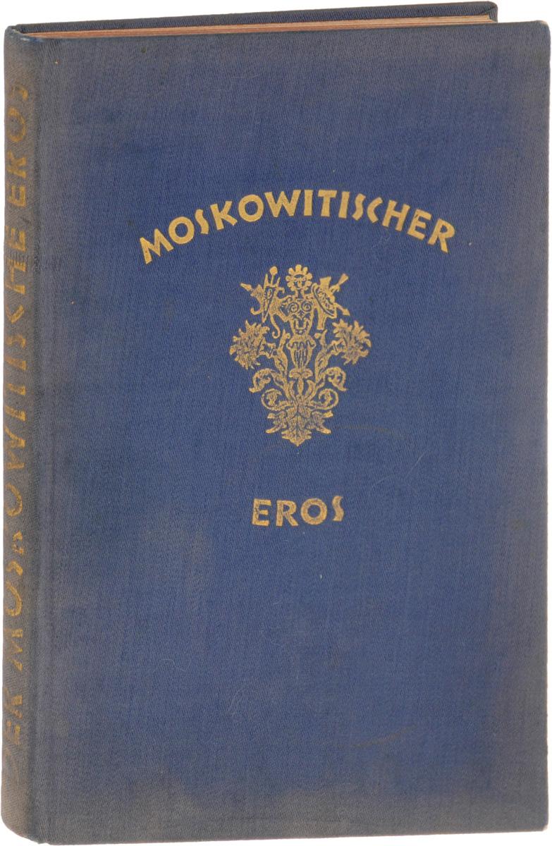 Der Moskowitische Eros. Eine Sammlung russischer dichterischer Erotik der Gegenwart