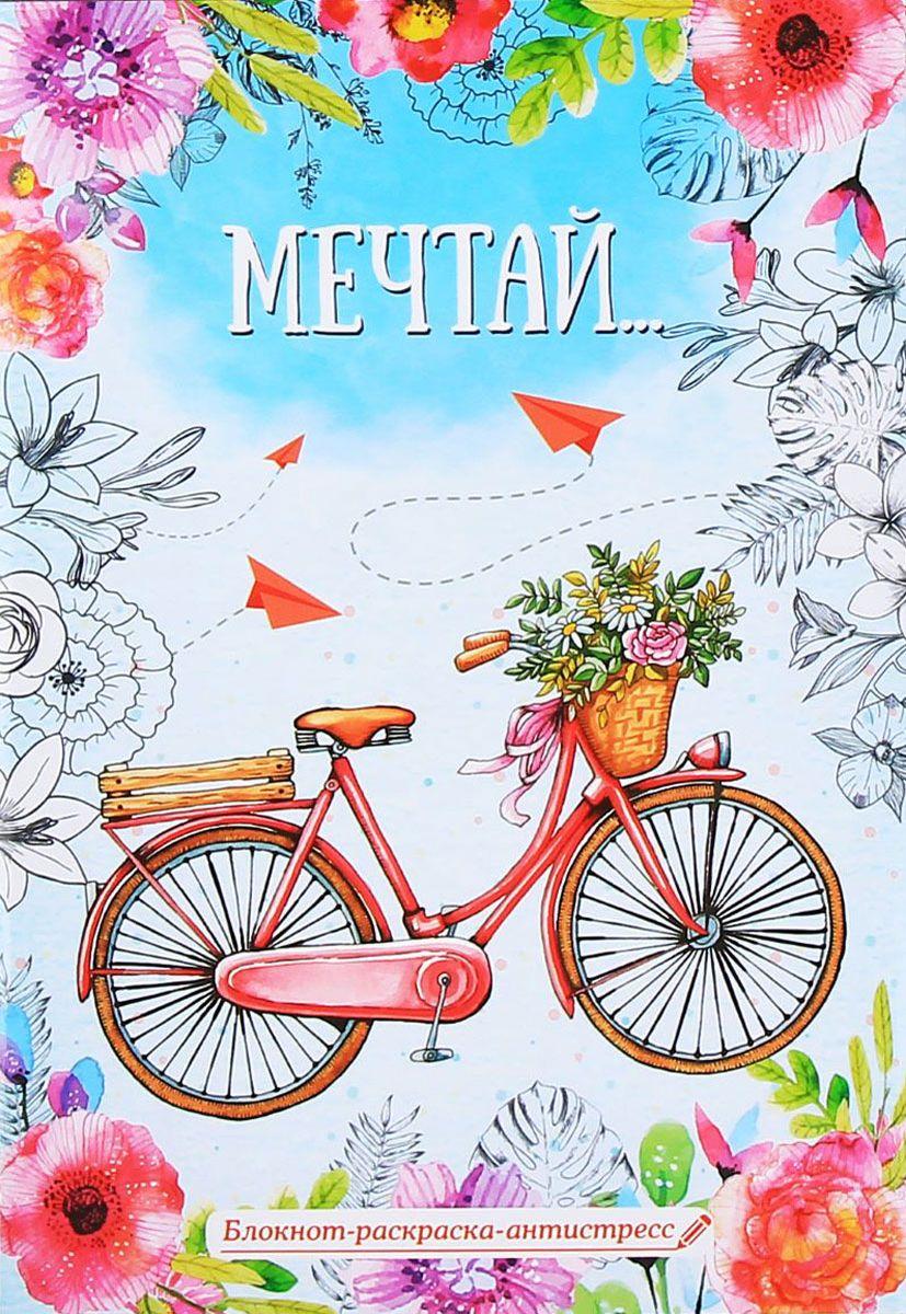 Sima-land Блокнот-раскраска Мечтай 12 листов в линейку браслеты bijoux land браслет