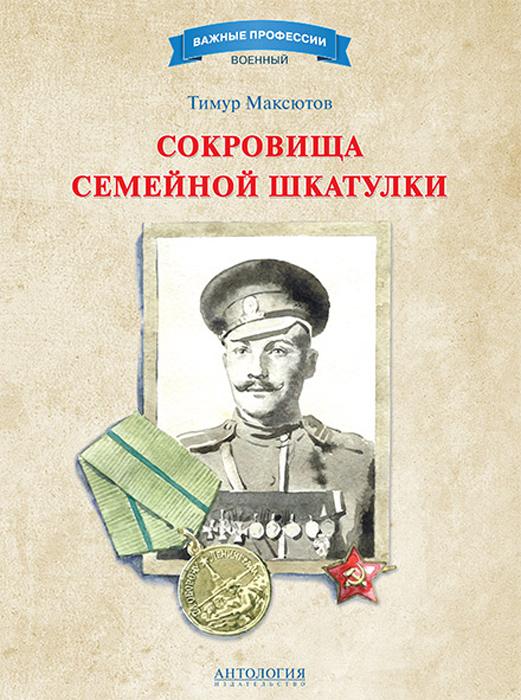 Тимур Максютов Сокровища семейной шкатулки тимур максютов приключения капельки