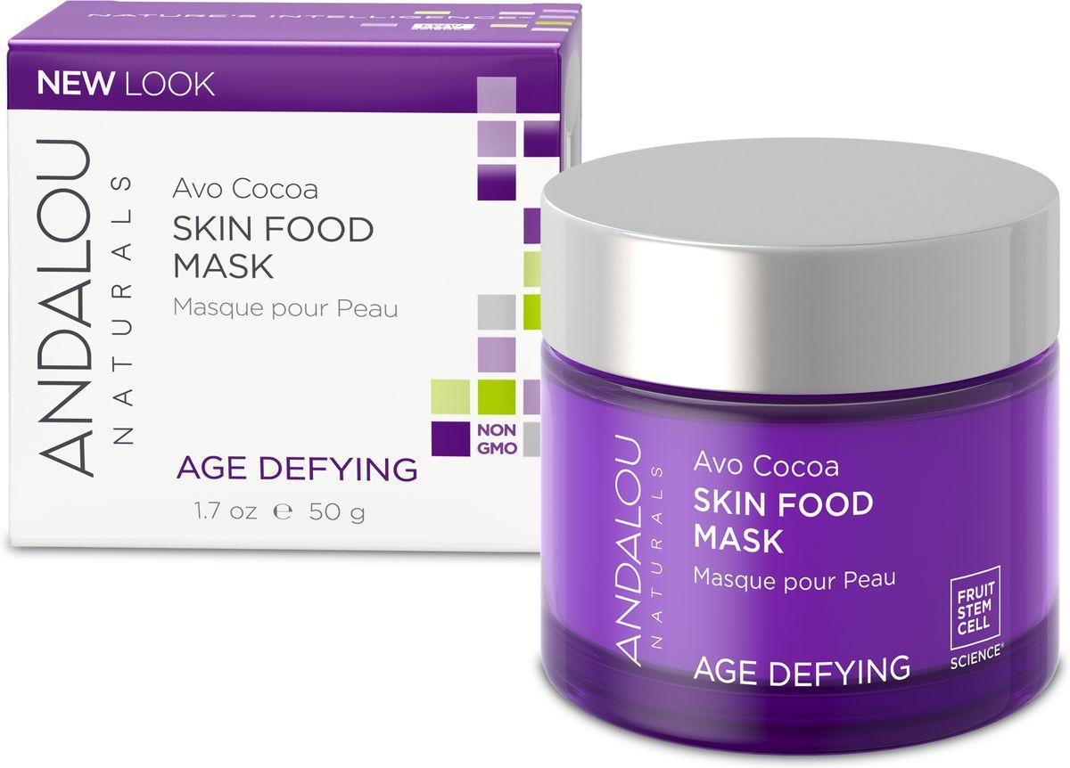 ANDALOU Питательная маска для лица с какао и авокадо Антивозрастная коллекция,50 мл4627089431462Для сухой, очень сухой и чувствительной кожи. Комплекс со стволовыми клетками фруктов, органическим маслом Авокадо, витамином Е, Какао маслом, антиоксидантами и аминокислотами эффективно замедляет повреждение клеток и стимулирует их здоровое обновление. Пополняется водный баланс кожи, она становится мягкой и гладкой. Ресвератрол с коэнзимом Q10 составляют супер-антиоксидантный комплекс препятствующий образование морщин и повреждение клеток. Какао масло содержит антиоксиданты и аминокислоты поддерживающие здоровье клеток и защищающие кожу от неблагоприятного внешнего воздействия. Маска стимулирует выработку коллагена и эластина, укрепляет кожу, делает её гладкой и ровной.