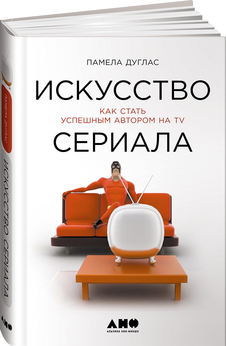 Памела Дуглас Искусство сериала. Как стать успешным автором на TV